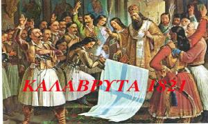 ΚΑΛΑΒΡΥΤΑ ΚΑΙ 1821