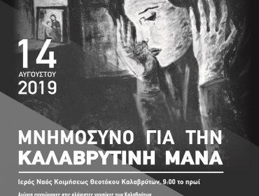EKA Afisa Artoklasia Ag. Alexios 2018_v1.1