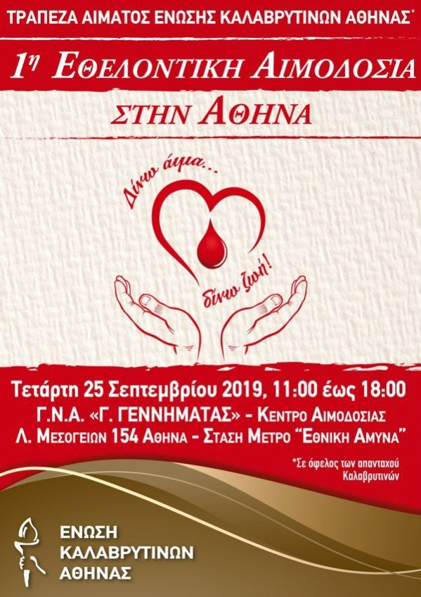 EKA-Afisa-1hs-Aimodosia-ATH-web300