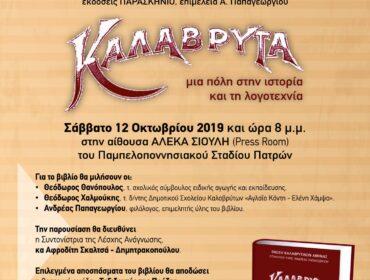 EKA-Vivlioparousiasi-Okt_2019-v1.3