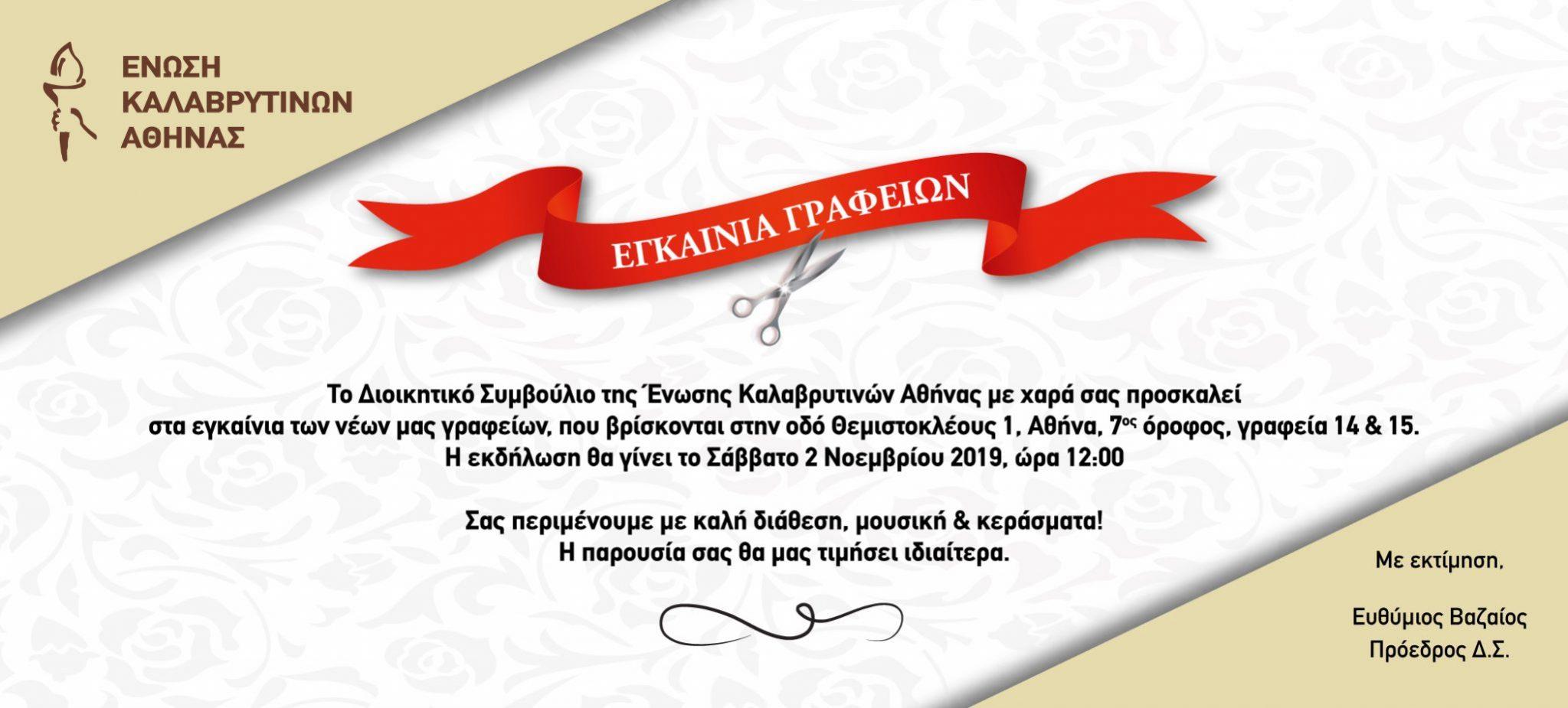 EKA-Egkaineia-Grafeion-11-2019_v2_xoris_1