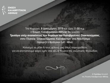 EKA-Prosklisi-Trisagio-12-2019_v1.1