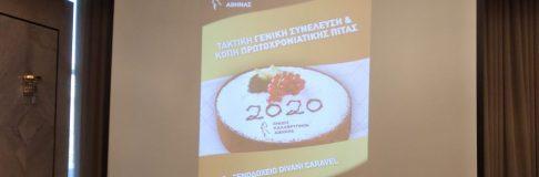 EKA-Prosklisi-Kopi-Pitas_2020_v1.2