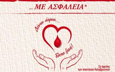 EKA_Afisa_8hs_Aimodosia_Maios_2020_v2.2