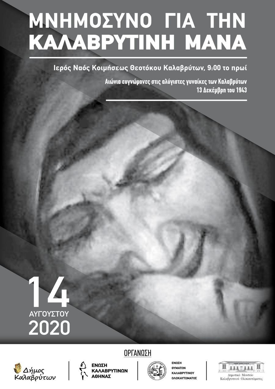 Afisa-Kalavrytini-Mana-2020_web