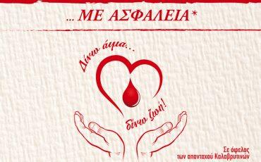 EKA_Afisa_9hs_Aimodosia_Oktovris_2020_v1.1 (002)