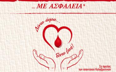 EKA_Afisa_10hs_Aimodosia_Maios_2021_v1.2