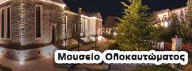 Δημοτικό Μουσείο Καλαβρυτινού Ολοκαυτώματος